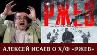 Алексей Исаев о фильме