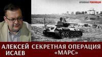 Алексей Исаев о засекреченной операции