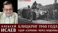 Алексей Исаев. Блицкриг 1940 года. Удар