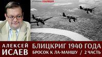 Алексей Исаев. Блицкриг 1940 года. Бросок к Ла Маншу. Часть 2