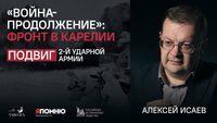 Алексей Исаев - «Война-продолжение»: фронт в Карелии