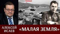 Алексей Исаев о героической обороне «Малой земли»