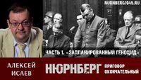 Алексей Исаев о Нюрнбергском трибунале. Часть 1: «Запланированный геноцид»