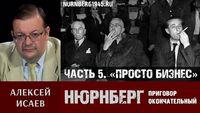 Алексей Исаев о Нюрнбергском трибунале. Часть 5: «Ничего личного, это просто бизнес»