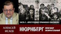 Алексей Исаев о Нюрнбергском трибунале. Часть 7: «Преступления германских союзников»