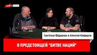 Члены сборной России по ИСБ о предстоящей