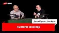Клим Жуков об итогах 2018 года