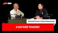 Сергей Ивановский о научной тематике