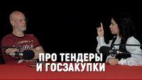 Мария Изварина о госзакупках в России и