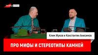 Константин Анисимов про мифы и стереотипы камней