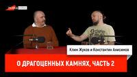 Константин Анисимов о драгоценных камнях, часть 2