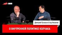 Егор Яковлев о внутренней политике Колчака