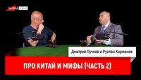 Руслан Карманов про Китай и мифы (часть 2)