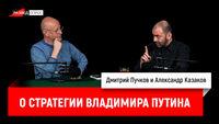 Александр Казаков о стратегии Владимира Путина