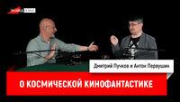 Антон Первушин о космической кинофантастике