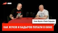Как Жуков и Бадыров попали в кино
