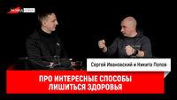Никита Попов про интересные способы лишиться здоровья