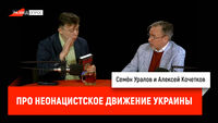 Алексей Кочетков про неонацистское движение Украины