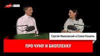 Елена Кошель про чуму и биопленку