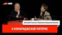 Вероника Крашенинникова о Кембриджской пятёрке