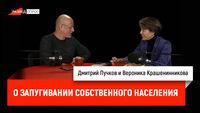 Вероника Крашенинникова о запугивании собственного населения