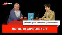 Вероника Крашенинникова: творцы на зарплате у ЦРУ