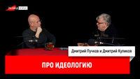 Дмитрий Куликов про идеологию