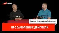Илья Лейковский про самолётные двигатели