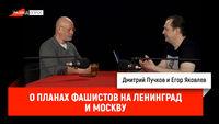 Егор Яковлев о планах фашистов на Ленинград и Москву
