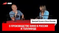 Ольга Леснова о производстве кино в России и Голливуде