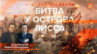 Кирилл Назаренко и Егор Яковлев - Морские сражения. Битва у острова Лисса