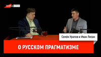 Иван Лизан о русском прагматизме