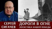 Сергей Сигачев: Дороги в огне. Логистика нашей Победы
