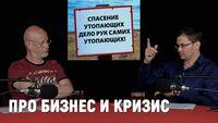 Владимир Зинин - как бизнесу получить помощь от государства?