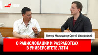 Виктор Малышев о радиолокации и разработках в университете ЛЭТИ