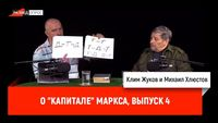 Михаил Хлюстов о