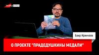Баир Иринчеев о проекте