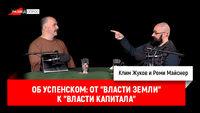 Реми Майснер о Глебе Успенском: от