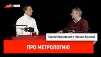 Максим Вонский про метрологию