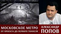 Александр Попов. Московское метро: от проекта до первого тоннеля