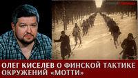 Олег Киселев о финской тактике окружений