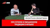 Дмитрий Черевко про устную и письменную традиции в музыке