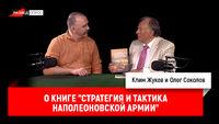 Олег Соколов о книге