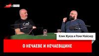 Реми Майснер о Нечаеве и нечаевщине