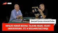 Алексей Рыбин про начало новой волны: Talking Heads, Velvet Underground, XTC и Восьмиклассница