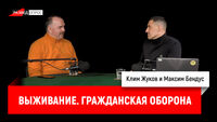 Максим Бендус: Выживание. Гражданская оборона