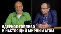 Про энергетическую независимость России, ядерное сырье и переработку ОГФУ