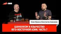 Клим Жуков и Константин Анисимов: Шаманизм и язычество Юго-Восточной Азии, часть 7