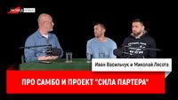 Иван Васильчук и Миколай Лясота про самбо и проект