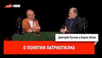 Борис Юлин о понятии патриотизма